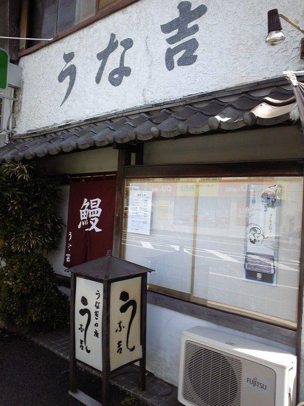 うな吉in静岡(近方)