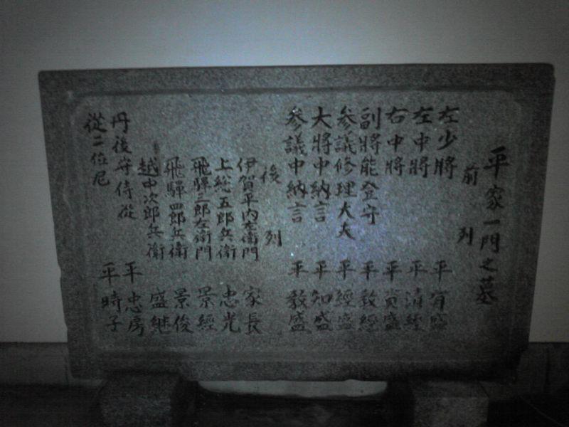 平家一門の墓 in 赤間神宮