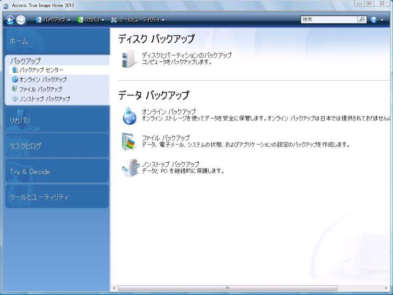 [Acronis True image2010]バックアップ画面
