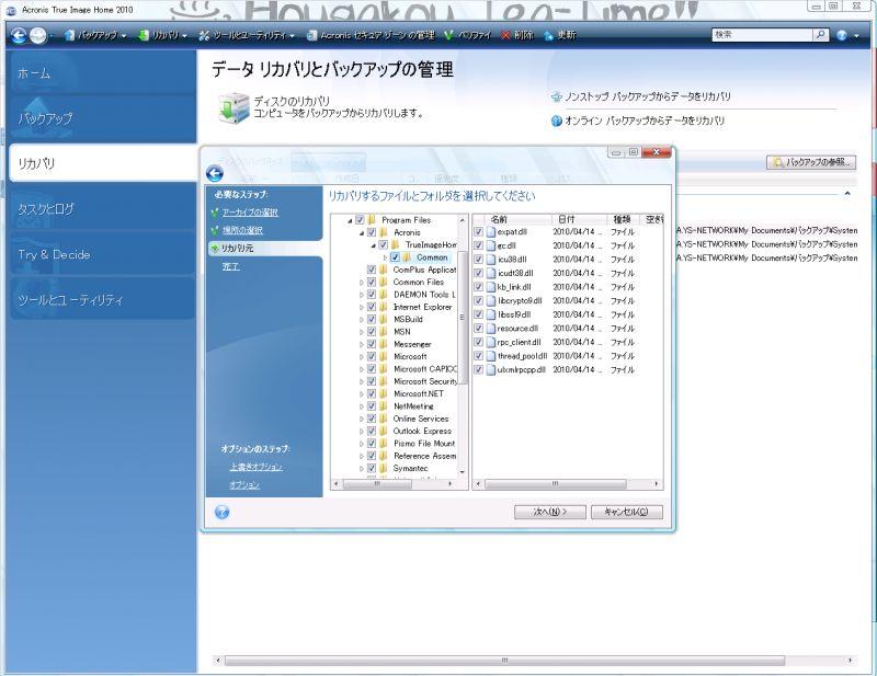 [Acronis True image2010]ファイル単位でリカバリ