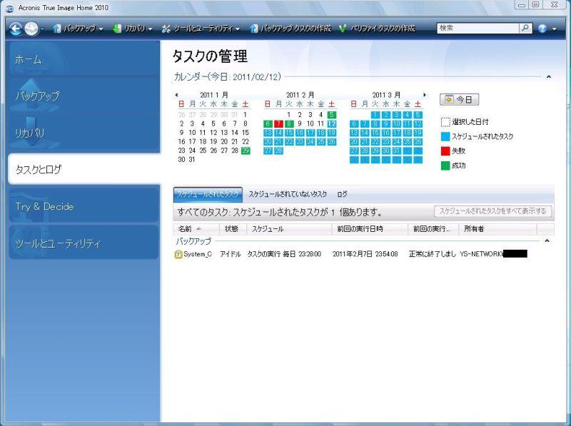 【Acronis True image2010】タスクとログ画面