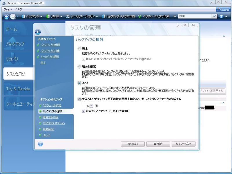 【Acronis True image2010】バックアップジョブの作成画面