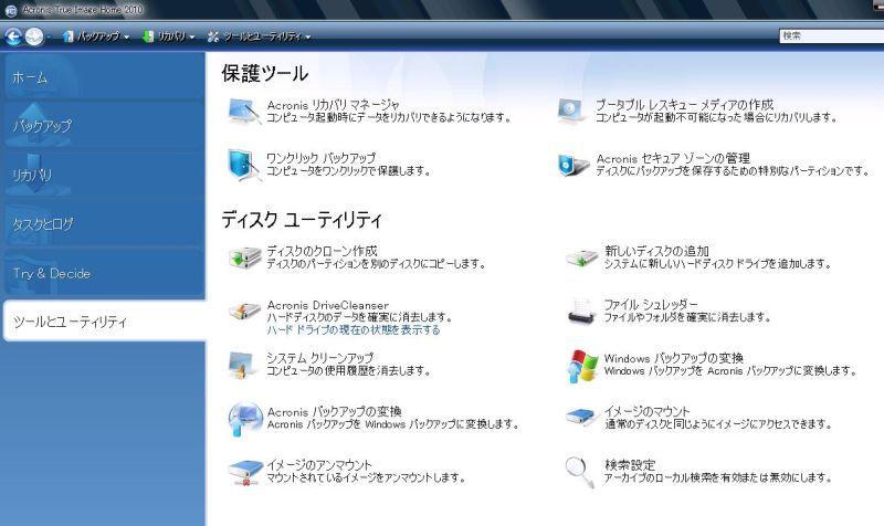 【Acronis True image2010】ツールとユーティリティ画面