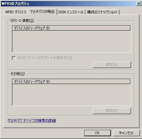 【MPIOのプロパティ】 > 【マルチパスの検出】