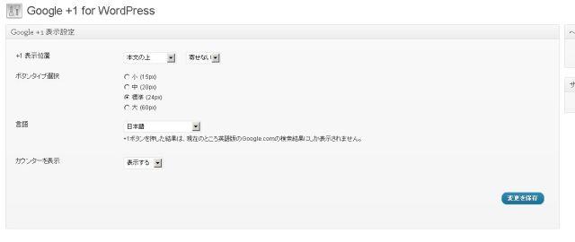 Google +1 for wordpress