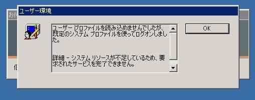 コンソールセッションでのリモートデスクトップ接続時
