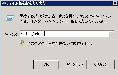 コンソール接続でのリモートデスクトップ接続(Windows Server2008)