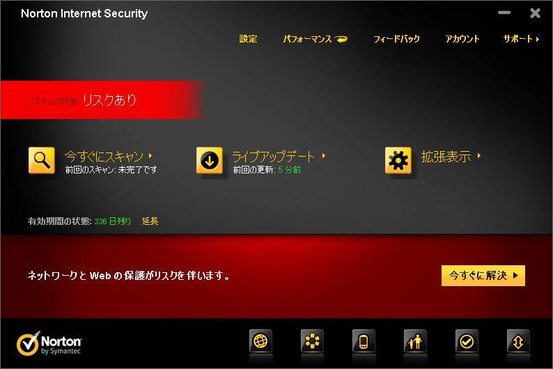 インターネットセキュリティ2012のホーム画面