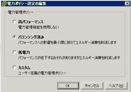 VMwareESXi5 電力ポリシー設定の編集