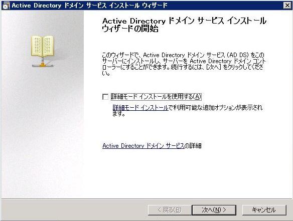 Active Directoryドメインサービス インストールウィザードの開始