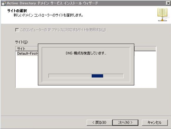 サイトの選択(DNS構成を検査)