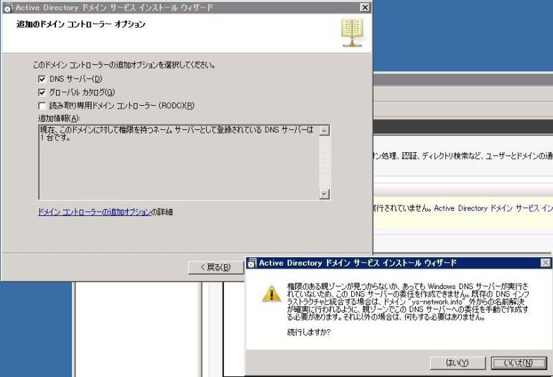 追加のドメインコントローラ オプション(DNSの委任について)