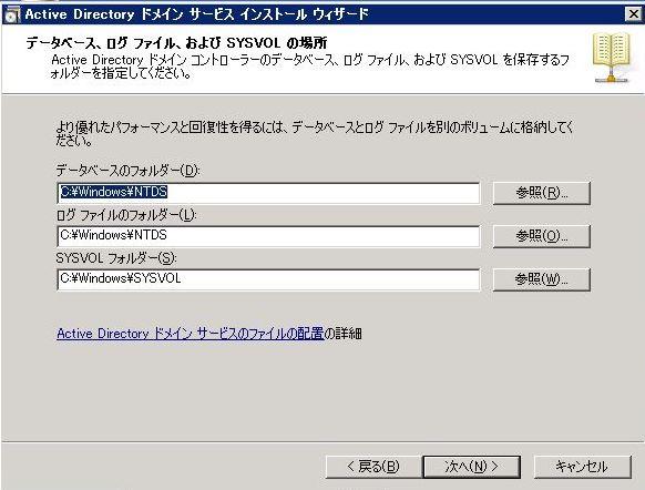 データベース、ログファイル、およびSYSVOLの場所