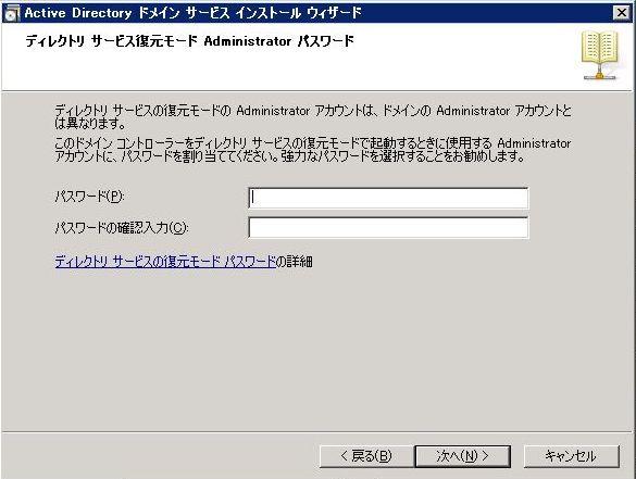 ディレクトリサービス復元モード Administratorパスワード