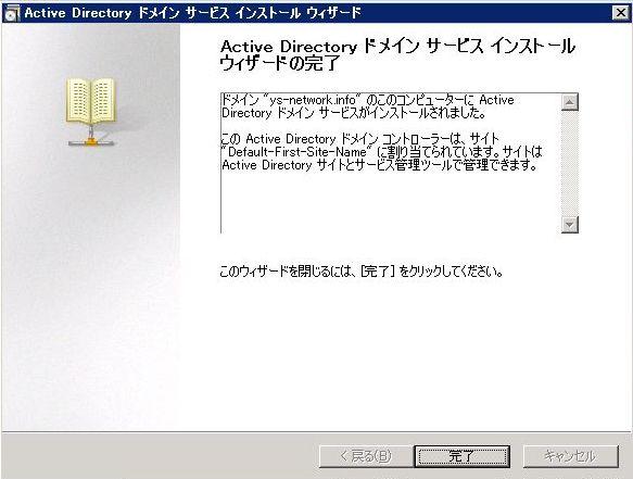 Active Directoryドメインサービス インストールウィザードの完了