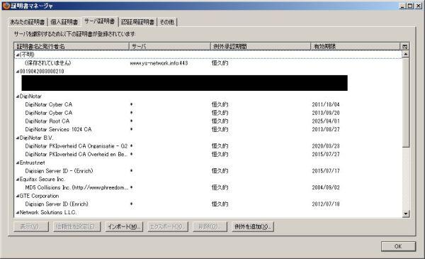 ブラウザにインポートされた証明書一覧
