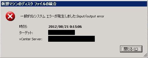 一般的なシステムエラーが発生しました:Input/output error
