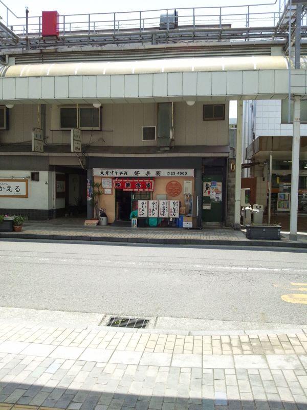 好楽園 in 下関市