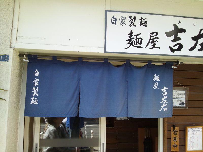 吉左右 in 東京都江東区