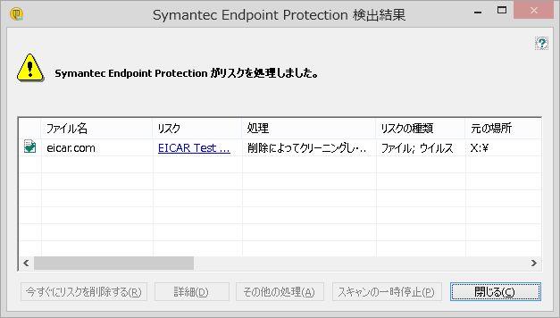 Windows8でSEP12.1