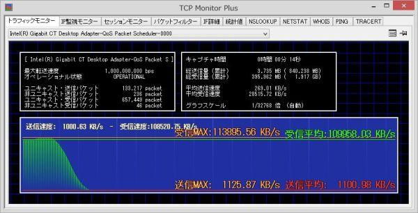 Samba3.6→Windows8へのファイル転送