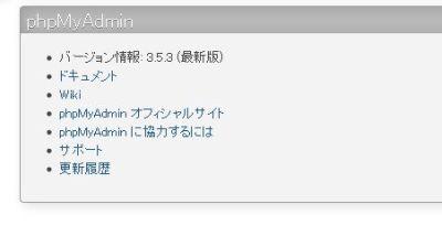 phpmyadminのバージョン確認