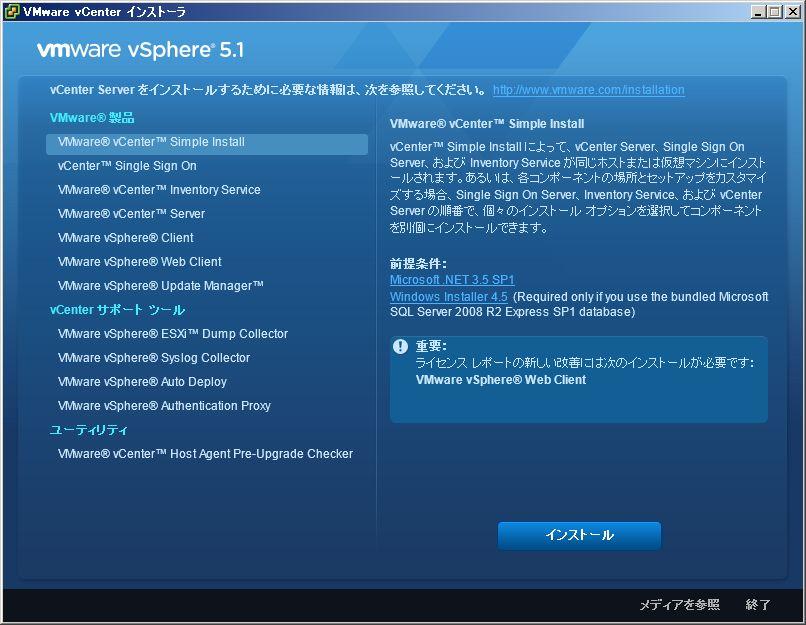 VMware vSphere 5.1のインストールメニュー