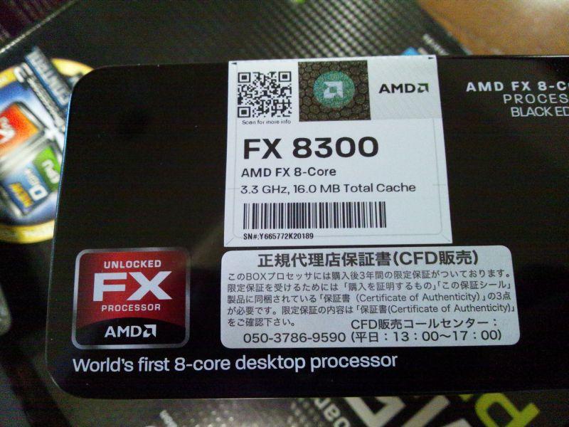 FX-8300のラベル