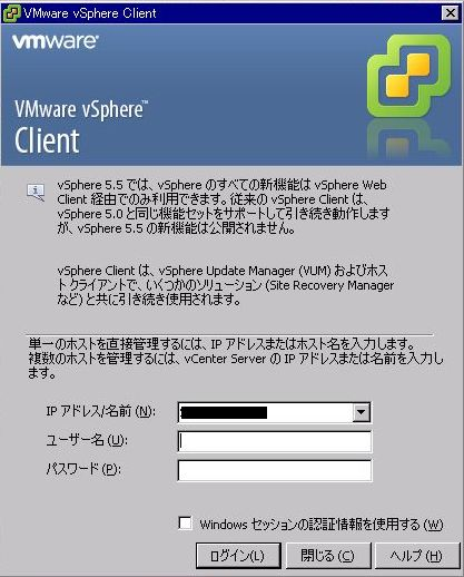 VMware vSphere Client5.5の起動