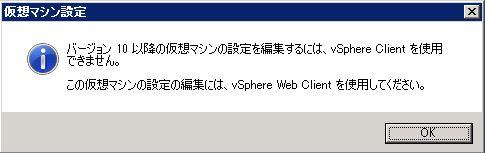 ゲストOSのアップデート後にvSphere Client