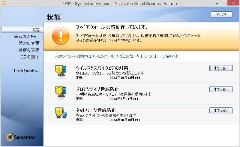 Windows8.1でSEP