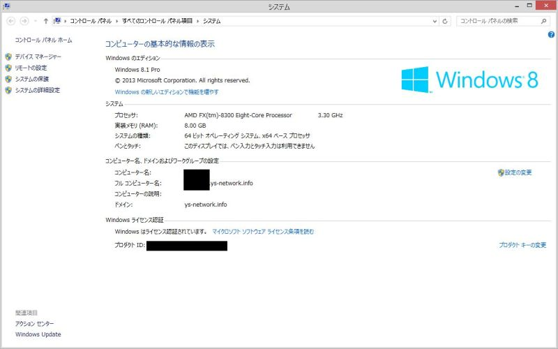 Windows8.1のシステムプロパティ