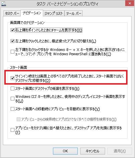 Windowsタイルを表示しない方法