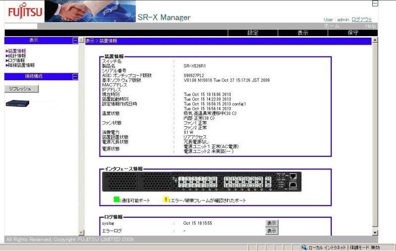 SR-X526R1のホーム画面