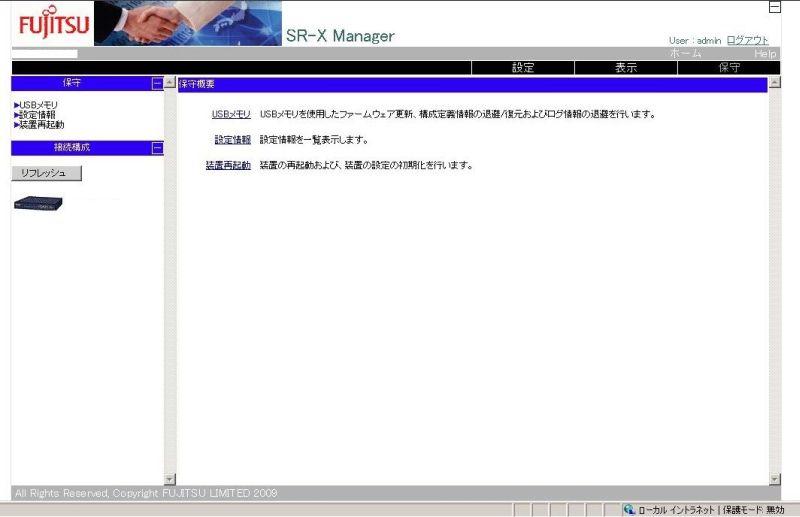 SR-X526R1の保守画面