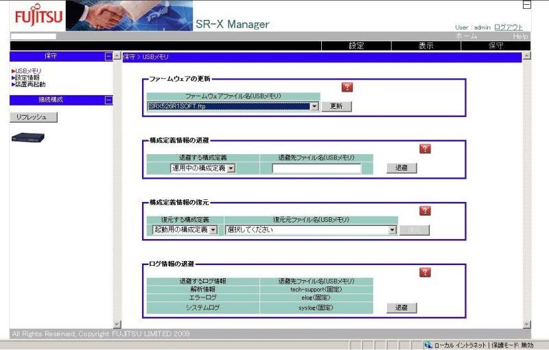 SR-X526R1のファームウェア選択画面
