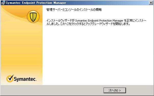 SEPM12.1.4のアップデート開始