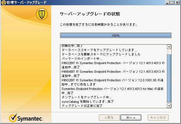 SEP(12.1.2→12.1.4)へのアップデート