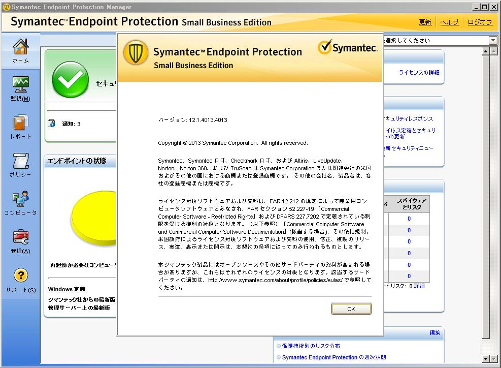 SEPM(12.1.4)へのアップデート確認